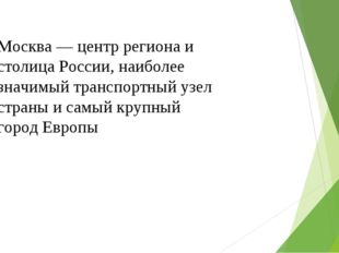 Москва — центр региона и столица России, наиболее значимый транспортный узел