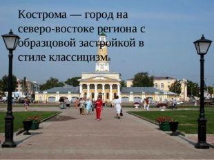 Кострома — город на северо-востоке региона с образцовой застройкой в стиле кл