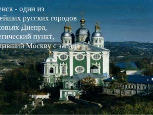 Смоленск - один из древнейших русских городов в верховьях Днепра, стратегичес