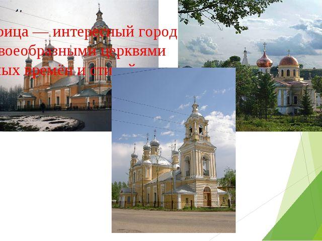 Старица — интересный город со своеобразными церквями разных времён и стилей.