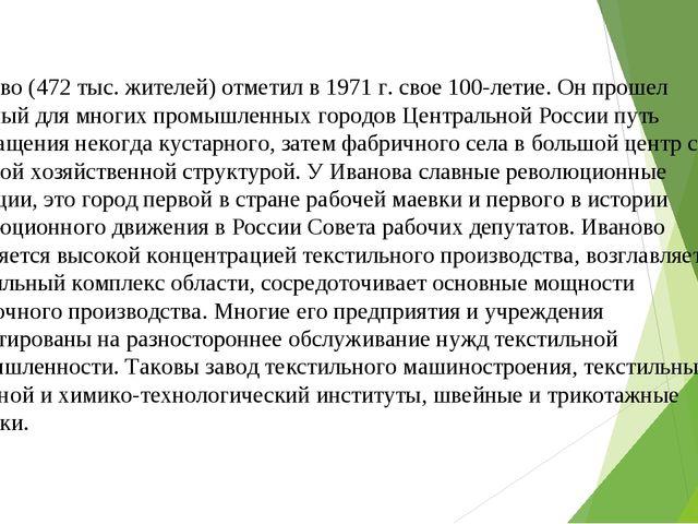 Иваново (472 тыс. жителей) отметил в 1971 г. свое 100-летие. Он прошел обычны...