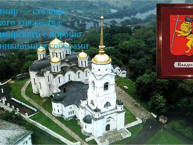 Владимир — столица Великого княжества Владимирского с хорошо сохранившимися с...