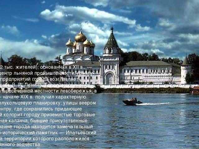 Кострома (262 тыс. жителей), основанная в XII в., — крупнейший центр льняной...