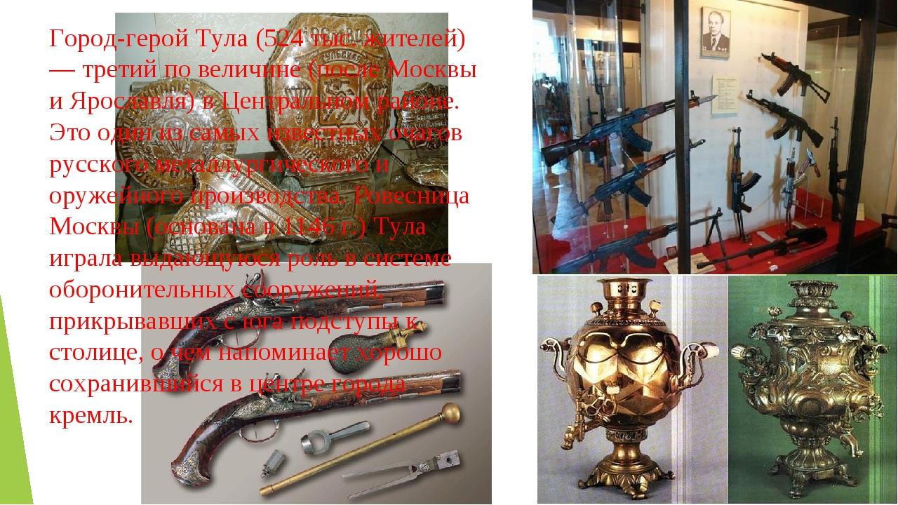 Город-герой Тула (524 тыс. жителей)— третий по величине (после Москвы и Яросл...