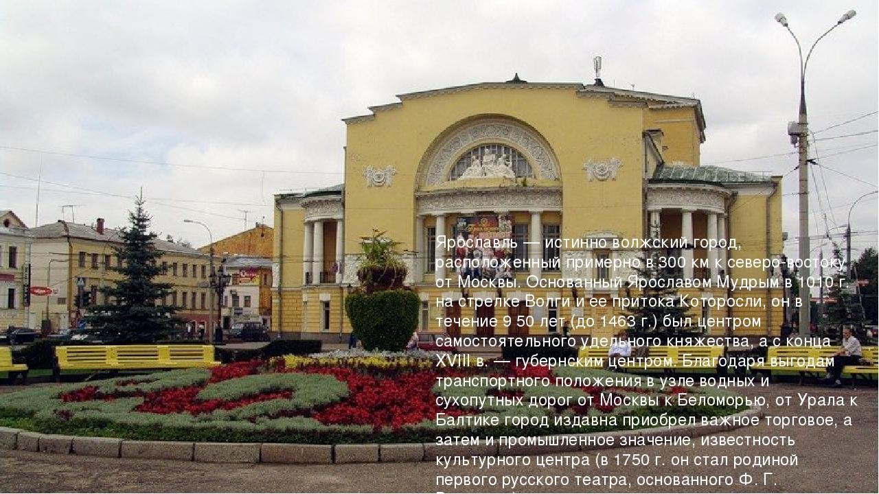Ярославль — истинно волжский город, расположенный примерно в 300 км к северо-...