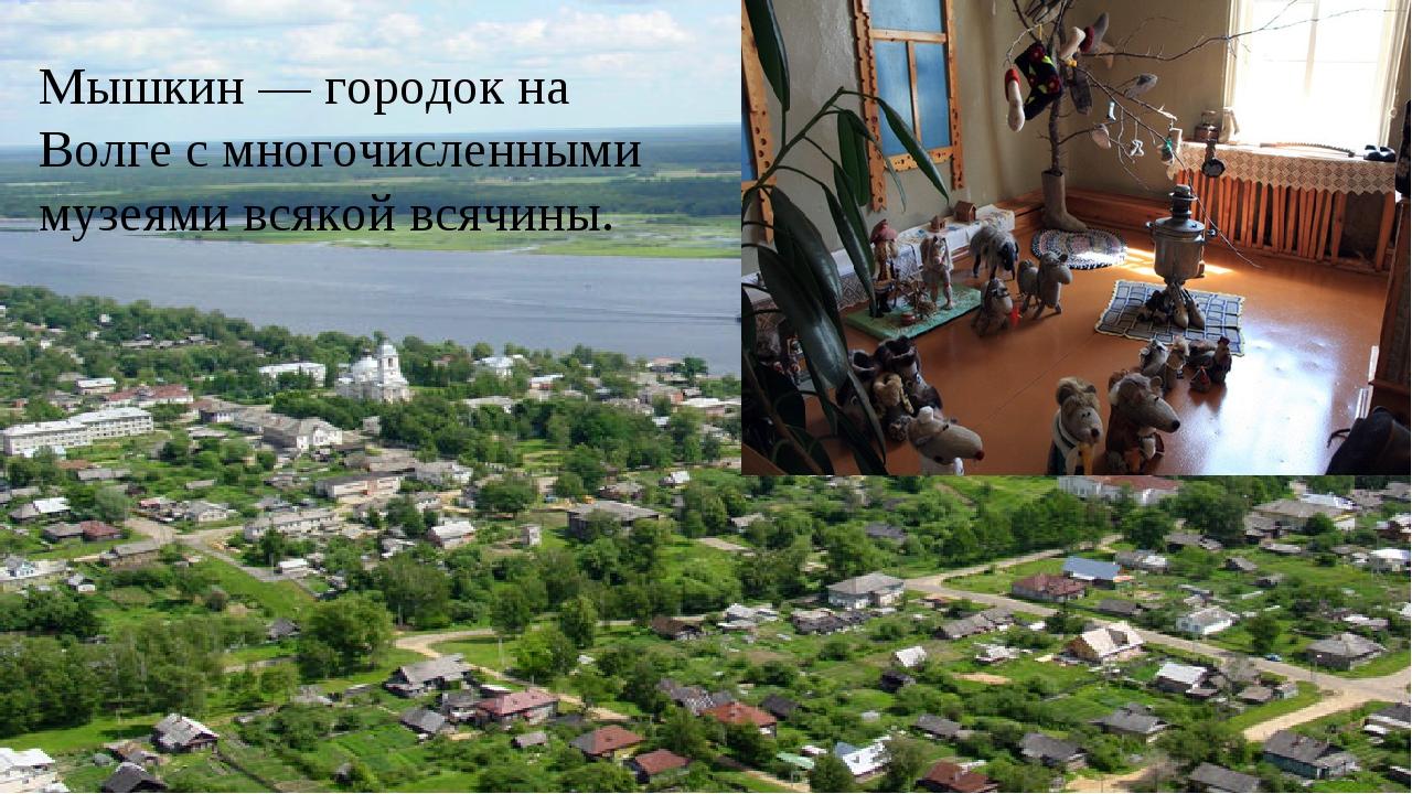 Мышкин — городок на Волге с многочисленными музеями всякой всячины.