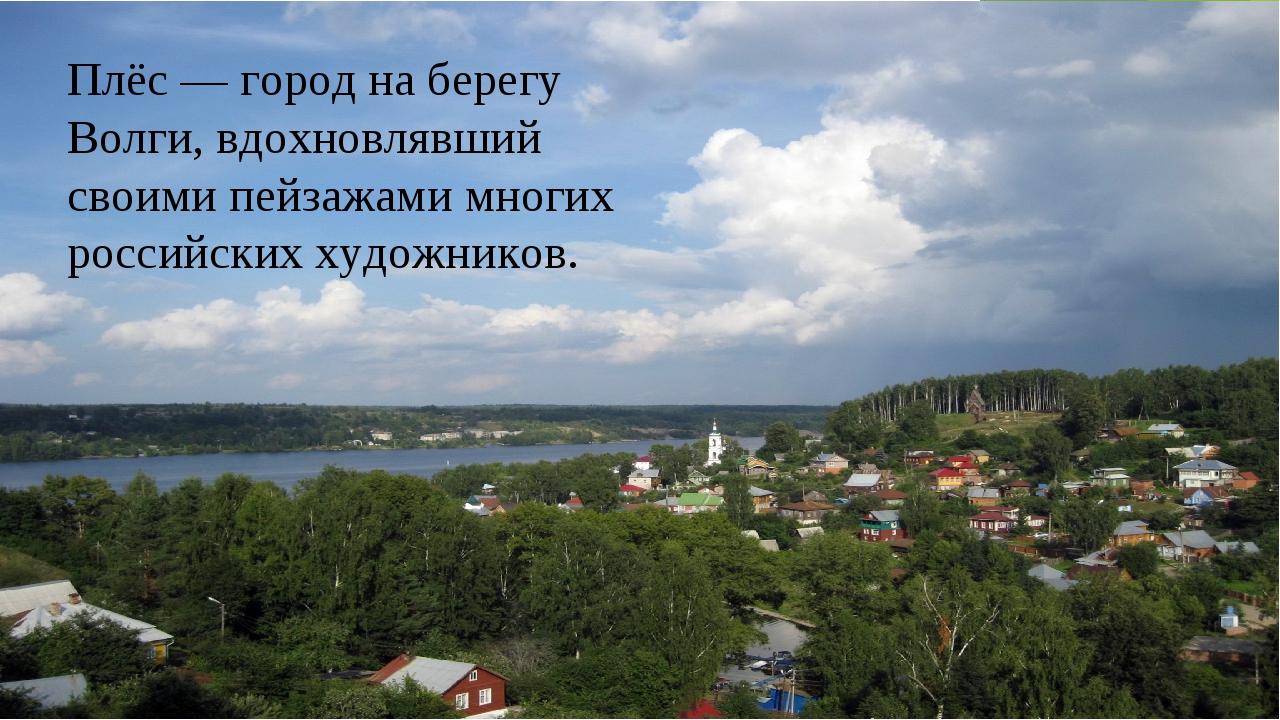 Плёс — город на берегу Волги, вдохновлявший своими пейзажами многих российски...