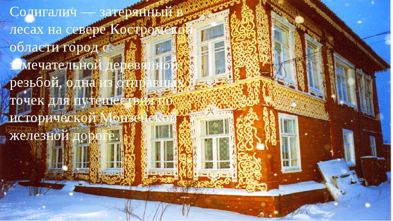 Солигалич — затерянный в лесах на севере Костромской области город с замечате...