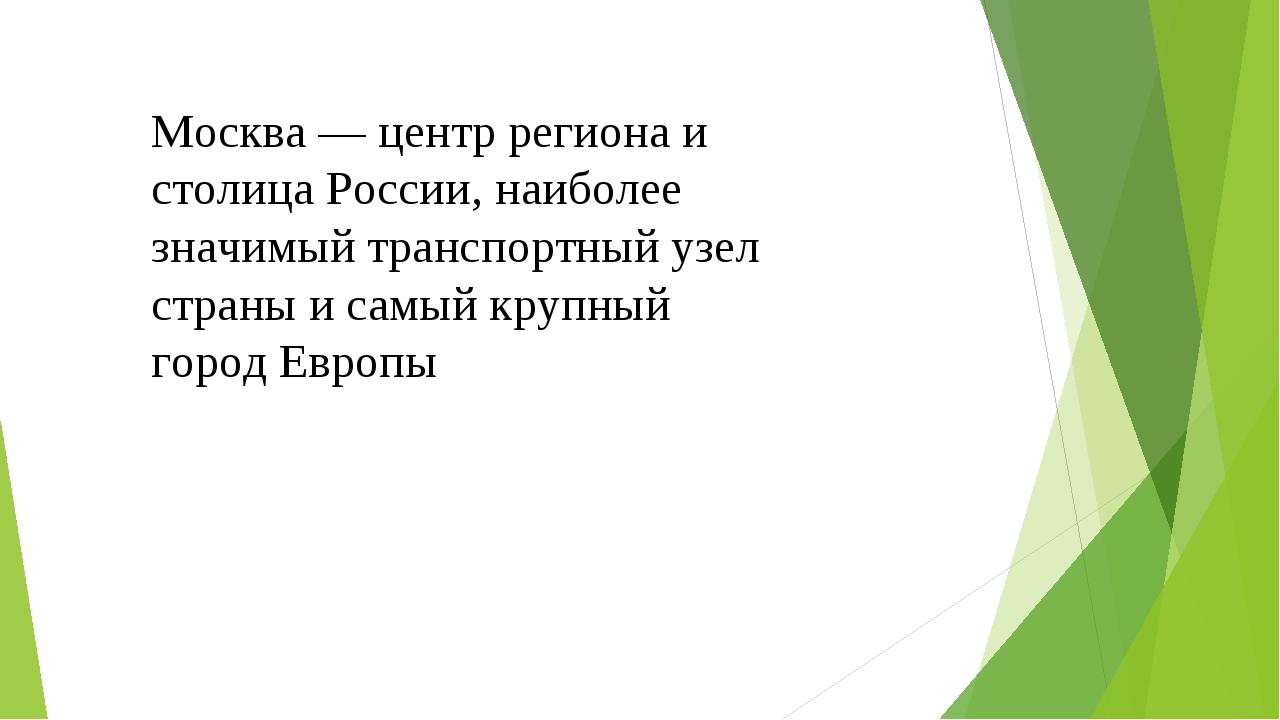 Москва — центр региона и столица России, наиболее значимый транспортный узел...