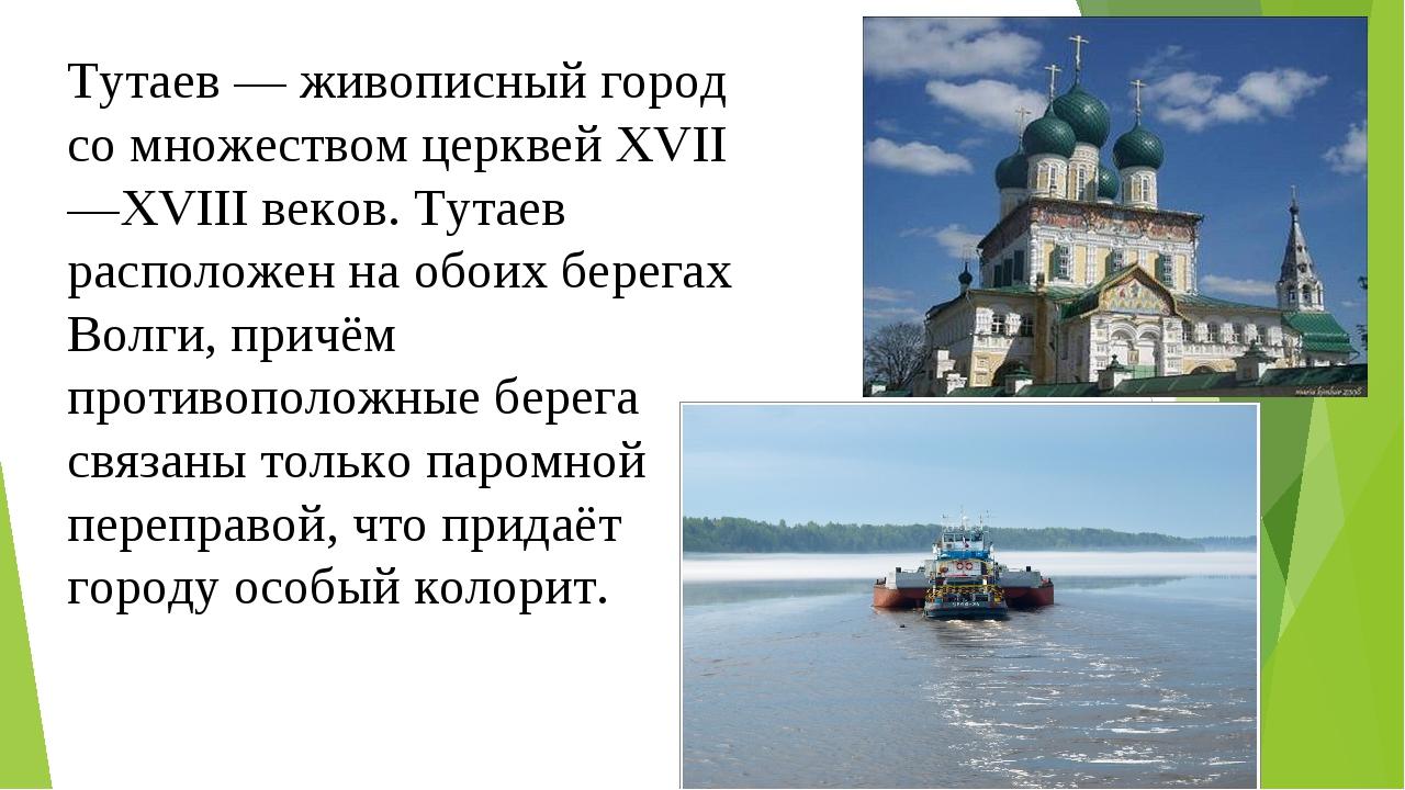 Тутаев — живописный город со множеством церквей XVII—XVIII веков. Тутаев расп...