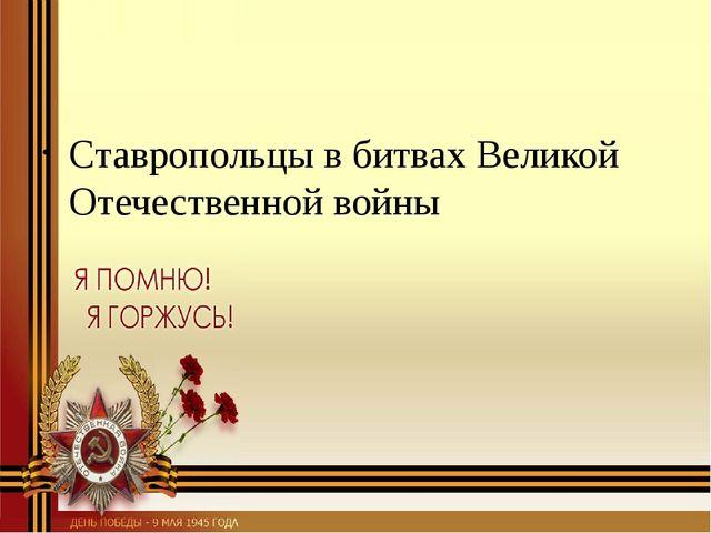 Ставропольцы в битвах Великой Отечественной войны