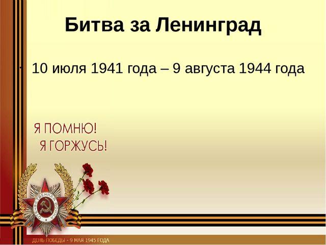 Битва за Ленинград 10 июля 1941 года – 9 августа 1944 года