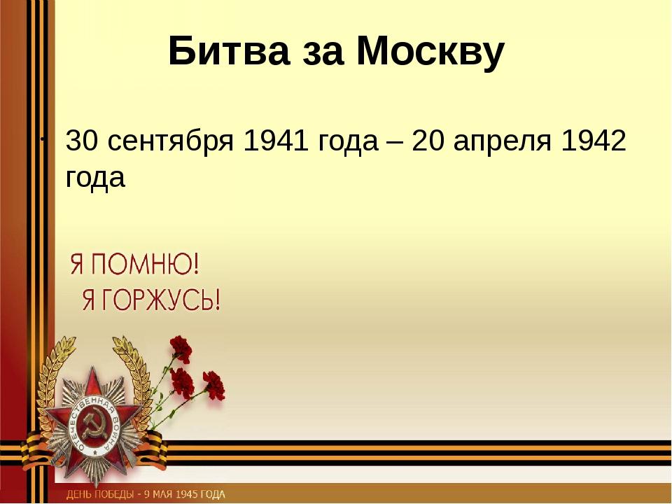 Битва за Москву 30 сентября 1941 года – 20 апреля 1942 года