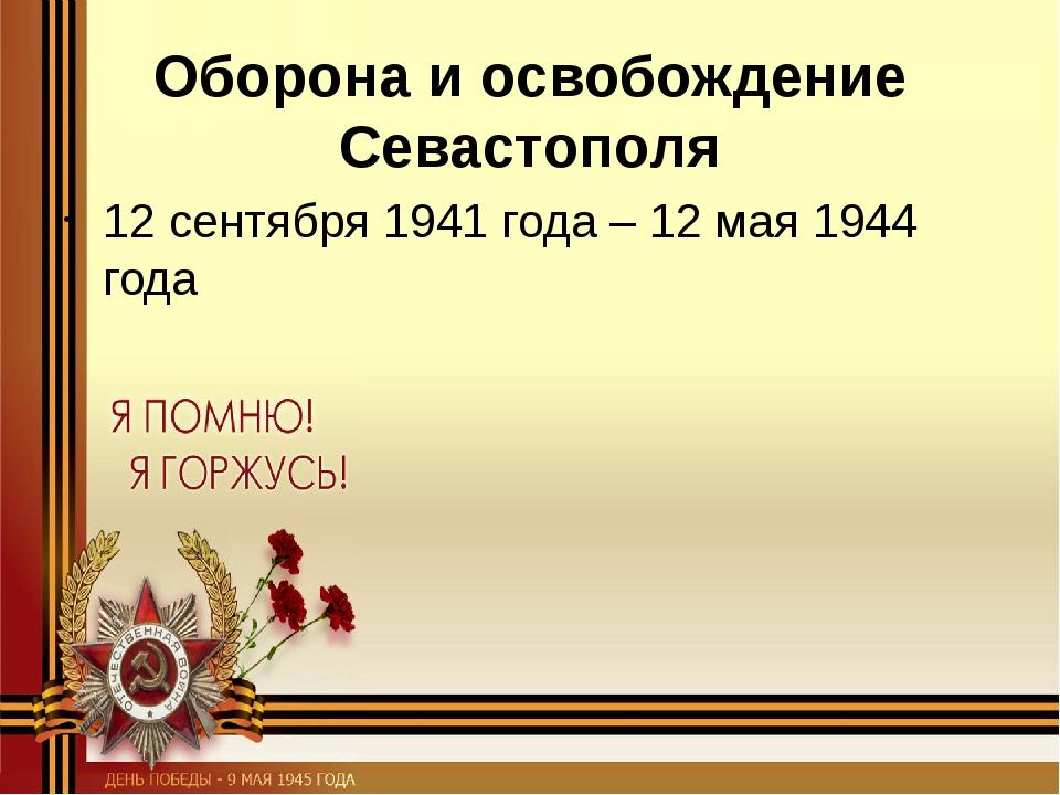 Оборона и освобождение Севастополя 12 сентября 1941 года – 12 мая 1944 года