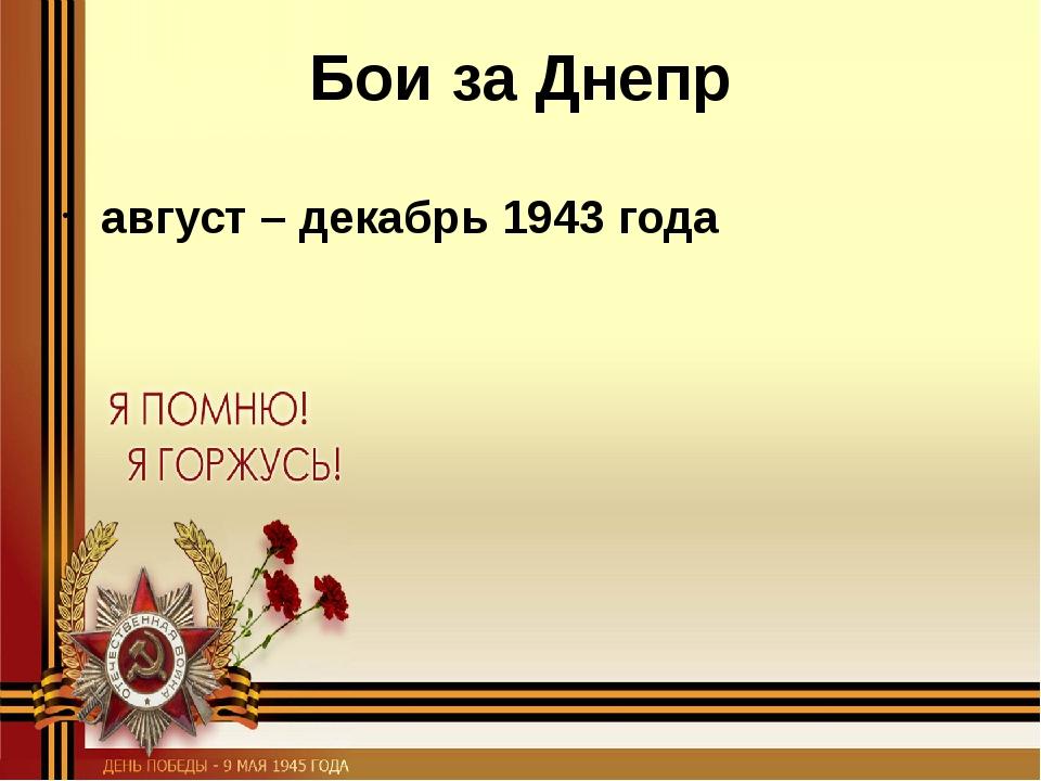 Бои за Днепр август – декабрь 1943 года