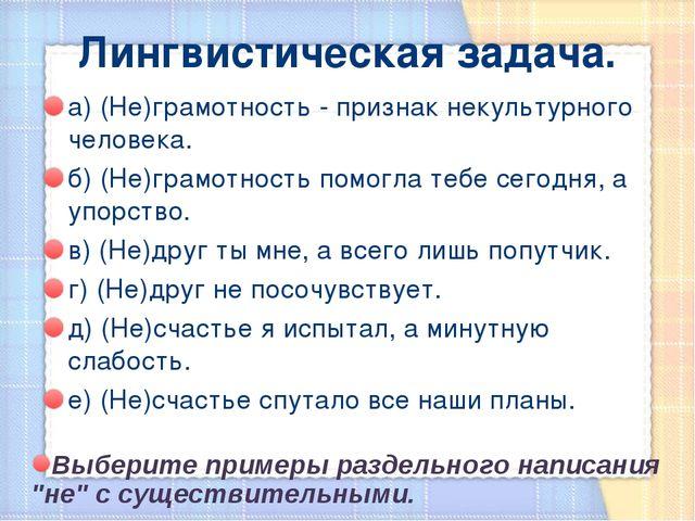 Лингвистическая задача. а) (Не)грамотность - признак некультурного человека....