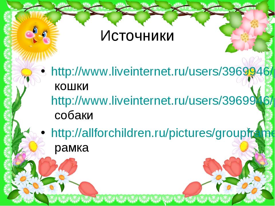 Источники http://www.liveinternet.ru/users/3969946/post276582790 кошки http:...