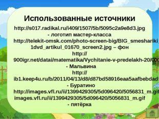 Использованные источники http://s017.radikal.ru/i409/1507/5b/5095c2a9e8d3.jpg