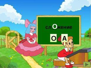 сл__жение О А О