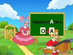 предпол__гать О А А
