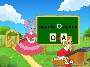распол__жение О А О
