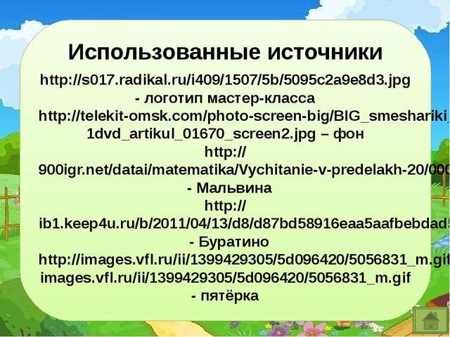 Использованные источники http://s017.radikal.ru/i409/1507/5b/5095c2a9e8d3.jpg...