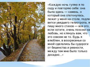 «Каждую ночь гуляю я по саду и повторяю себе: она была здесь — камень, о кото