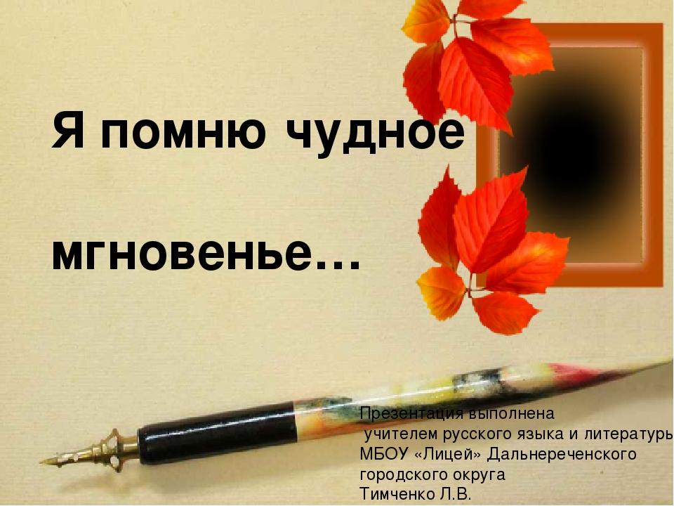 Я помню чудное мгновенье… Презентация выполнена учителем русского языка и лит...