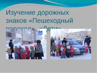 Изучение дорожных знаков «Пешеходный переход», «Дети»
