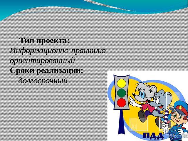 Тип проекта: Информационно-практико- ориентированный Сроки реализации:...