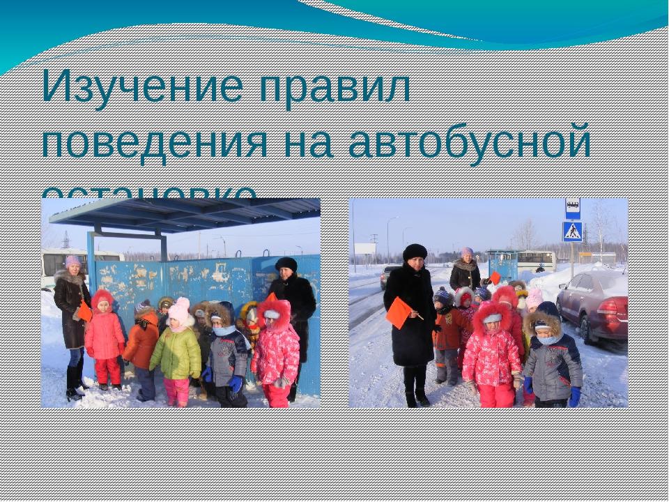 Изучение правил поведения на автобусной остановке