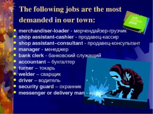 The following jobs are the most demanded in our town: merchandiser-loader - м