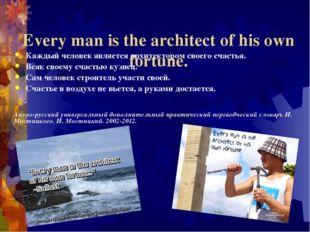 Every man is the architect of his own fortune. Каждый человек является архит