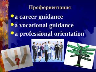 Профориентация a career guidance a vocational guidance a professional orient