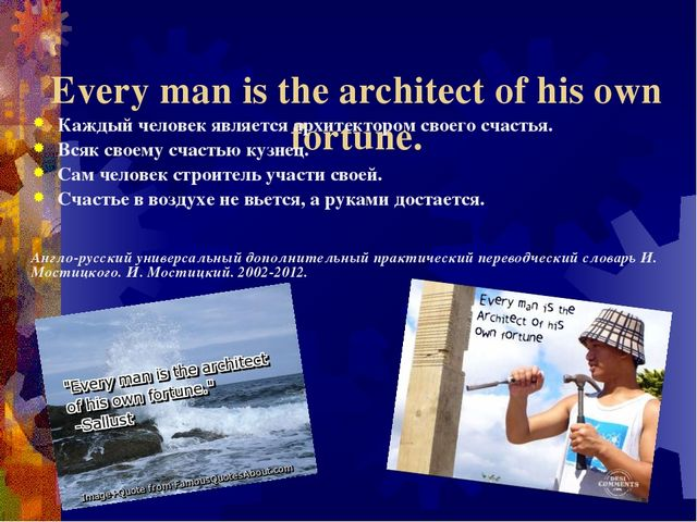 Every man is the architect of his own fortune. Каждый человек является архит...