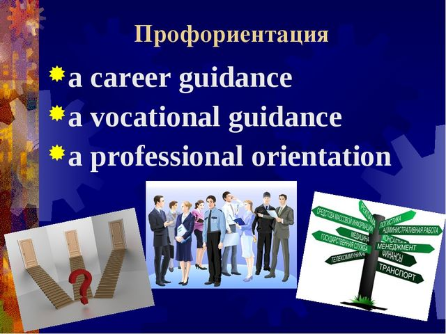 Профориентация a career guidance a vocational guidance a professional orient...