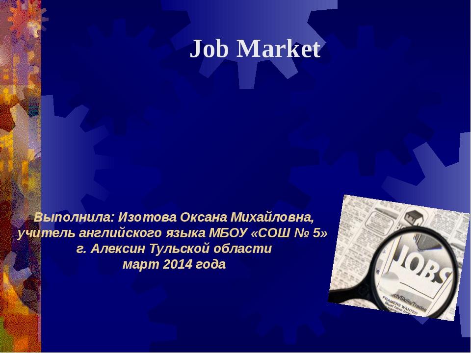 Job Market Выполнила: Изотова Оксана Михайловна, учитель английского языка МБ...