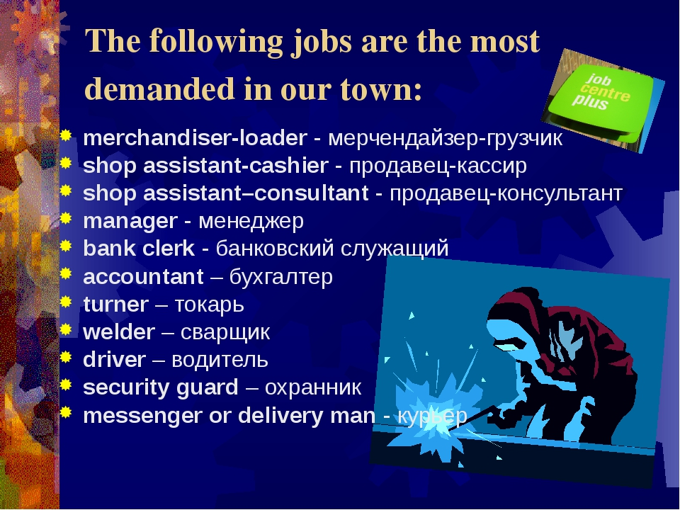 The following jobs are the most demanded in our town: merchandiser-loader - м...