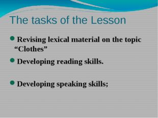 "The tasks of the Lesson Revising lexical material on the topic ""Clothes"" Deve"