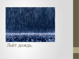 Льёт дождь.
