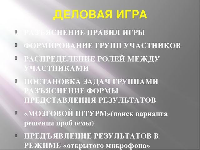 ДЕЛОВАЯ ИГРА РАЗЪЯСНЕНИЕ ПРАВИЛ ИГРЫ ФОРМИРОВАНИЕ ГРУПП УЧАСТНИКОВ РАСПРЕДЕЛЕ...