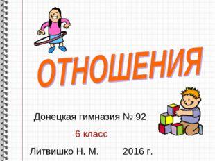 Донецкая гимназия № 92 6 класс Литвишко Н. М. 2016 г.
