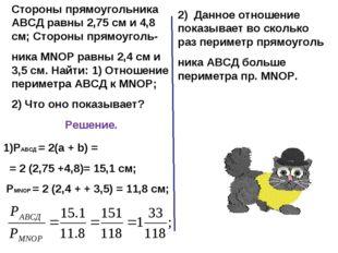 Стороны прямоугольника АВСД равны 2,75 см и 4,8 см; Стороны прямоуголь- ника