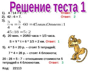 1). 4 : 14 = 2 : 7. Ответ: 2 2). 42 : 6 = 7. Ответ: 2 3). 4). 20 мин. = 20/6