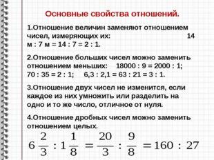 Основные свойства отношений. Отношение величин заменяют отношением чисел, изм