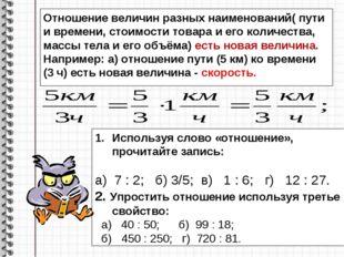 Отношение величин разных наименований( пути и времени, стоимости товара и его