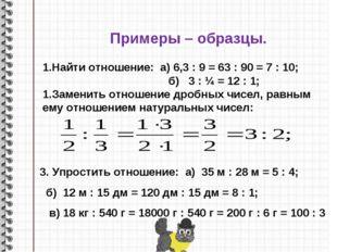 3. Упростить отношение: а) 35 м : 28 м = 5 : 4; б) 12 м : 15 дм = 120 дм : 15