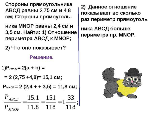 Стороны прямоугольника АВСД равны 2,75 см и 4,8 см; Стороны прямоуголь- ника...