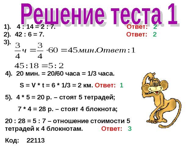1). 4 : 14 = 2 : 7. Ответ: 2 2). 42 : 6 = 7. Ответ: 2 3). 4). 20 мин. = 20/6...