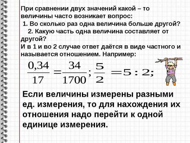 При сравнении двух значений какой – то величины часто возникает вопрос: 1. Во...